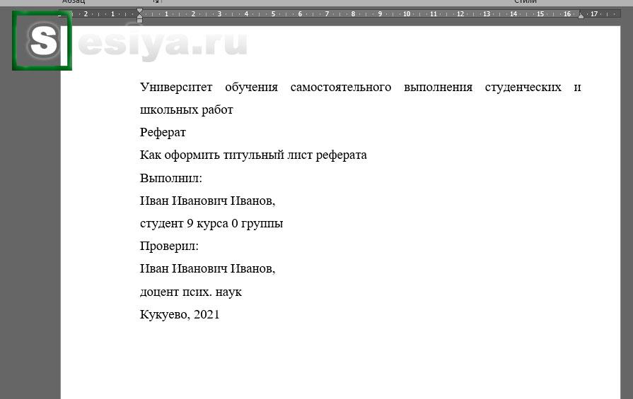 Основные данные на титульном листе реферата