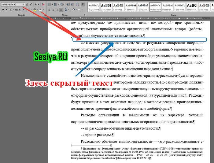 Использование скрытого текста для повышения оригинала